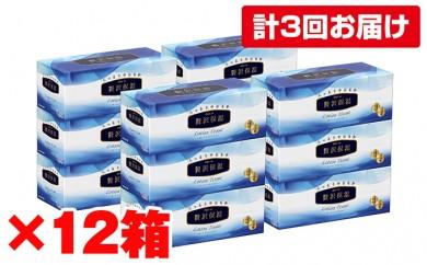 [№5665-0349]【3回お届け】エリエール贅沢保湿(200組×12箱)