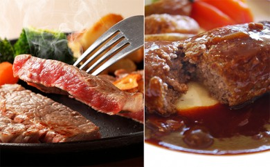 [№5890-0162]サロマ和牛リブロースステーキとハンバーグセット