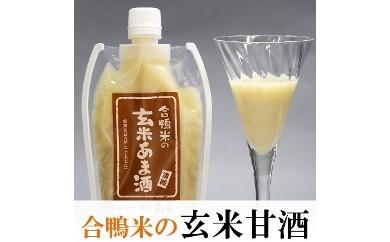 合鴨米の玄米あま酒10本セット