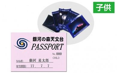 [№5524-0127]年間パスポート(子供)+絵葉書5枚セット