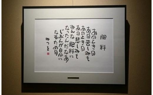 〔F-6〕相田みつを那須ギャラリー限定額セット