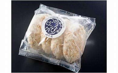 岩瀬浜特産 富山湾の宝石 白えびを贅沢に使ったコロッケと殻付き白えび