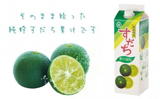 [№5852-0015]すだち果汁 1000ml