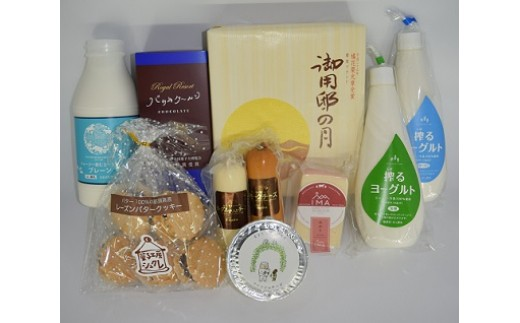 〔D-6〕那須高原の乳製品 至福の時間セット