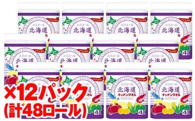 [№5665-0348]エリエール北海道キッチン4ロール×12パック/計48ロール