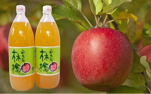 [№5799-0169]樹上完熟奥久慈りんごセット
