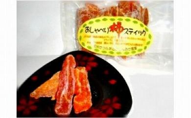 ☆お徳用☆干柿スティック