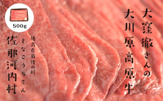 [№5852-0122]「幻の高原牛」大川原高原牛特選ロースしゃぶしゃぶ500g※クレジット決済のみ