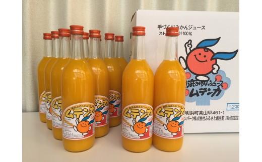 【D5】ムテンカ(明浜みかんジュース)12本セット