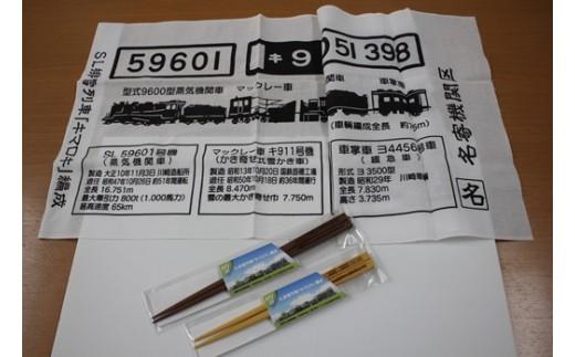 SL排雪列車「キマロキ」グッズセット