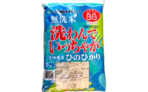 16-01押川商会 無洗米・宮崎ひのひかり5kg