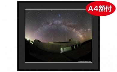 [№5524-0116]特製 天体写真(A4額付)天の川