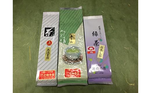 B-7 「熱湯でも美味しい、気軽に緑茶」セット【辻梅香園】