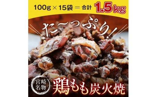 A214 宮崎名物鶏もも炭火焼〈常温保存可能〉