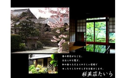 【2302-G18】『桜美荘たいら』宿泊券