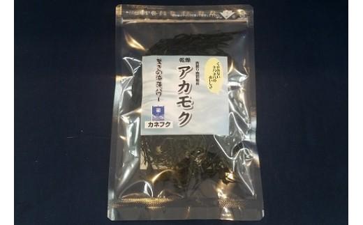 【A87】注目度急上昇中!健康食品 スーパー海藻「乾燥アカモク」