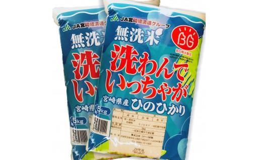 16-02押川商会 無洗米・宮崎ひのひかり5kg×2