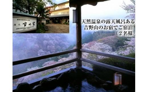 【3502-F18】『湯元宝の家』吉野山で御宿泊(1泊2食付2名様)