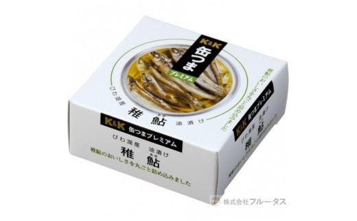 【12015】缶つまプレミアム びわ湖産 稚鮎油漬け 80g×6缶