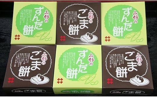023-001 永井屋の「ずんだ餅」セット(ずんだ餡・ごま餡)