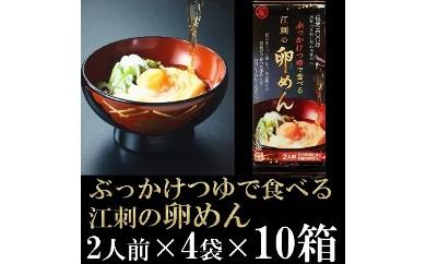 ぶっかけつゆで食べる江刺の卵めん(4袋×化粧箱入10箱)