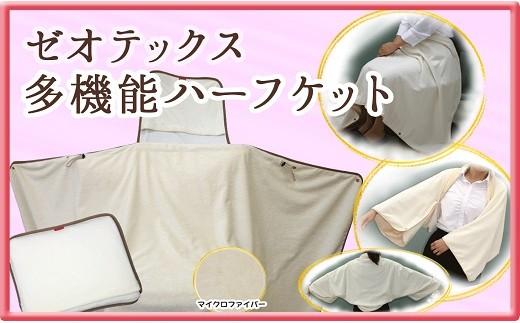 016-027 【保温効果あり】ゼオテックス多機能ハーフケット