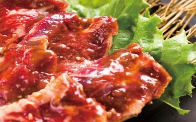 [№5890-0207]サロマの老舗精肉店自慢のタレ漬け厚切り牛サガリ約600g(冷凍)