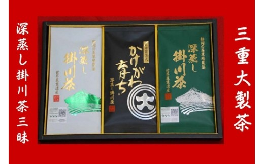 7  深蒸し掛川茶三昧セット 100g×3袋(ギフト箱入)※1・新茶受付