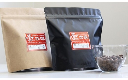 039-006【ダブル焙煎/豆or中挽き選択OK】家庭用おうちコーヒー飲み比べセット  中挽き