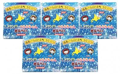 [№5524-0099]☆しばれ君・つららちゃん☆煎餅5箱セット