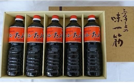 012-001 米沢では知られた万能調味料、その名も「うまいたれ」5本セット
