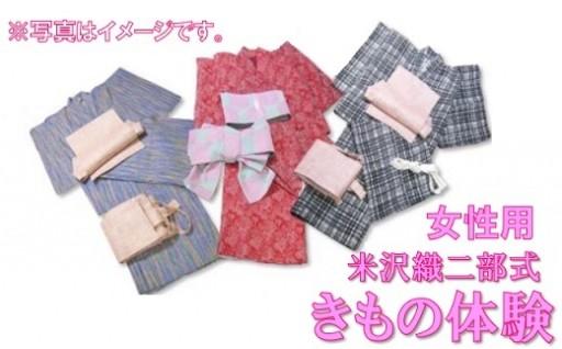 013-010 米沢織二部式きもの体験(女性用)