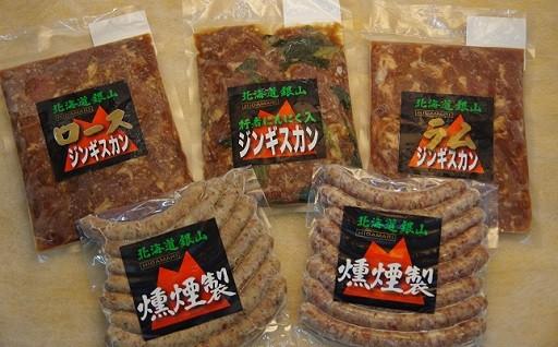 【陽だまり】味付ジンギスカン・手づくりソーセージセット(北海道仁木町)