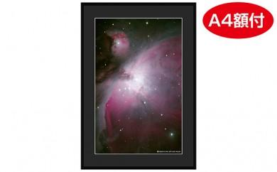 [№5524-0117]特製 天体写真(A4額付)M42
