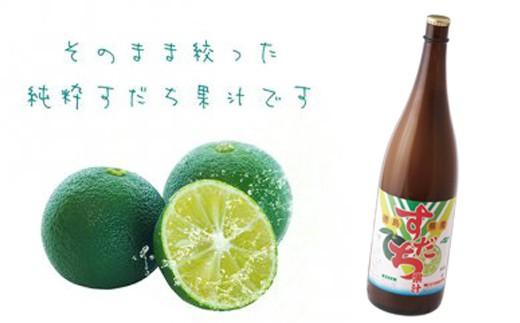 [№5852-0058]すだち果汁 1.8L