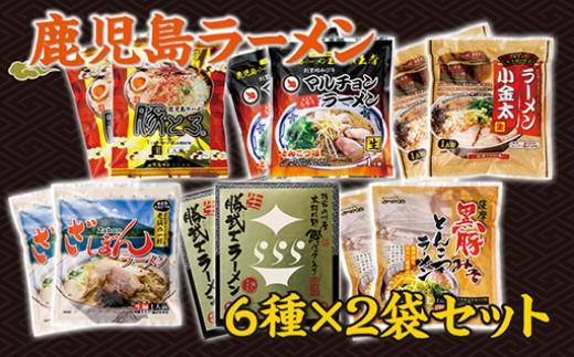 【A-357】鹿児島ラーメン!大人気の有名店 6軒食べ比べセット