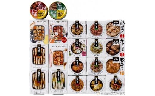 【25018】缶つま 人気商品20種類セット