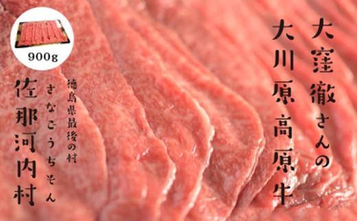 [№5852-0112]「幻の高原牛」大川原高原牛モモしゃぶしゃぶ900g※クレジット決済のみ