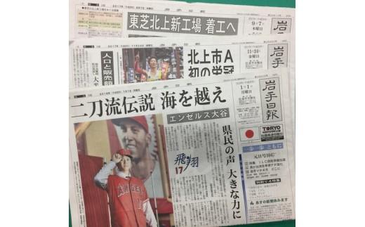 岩手日報郵送購読3ヶ月