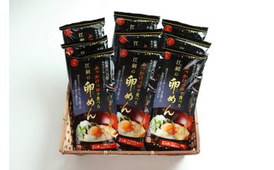 ぶっかけつゆで食べる江刺の卵めん 2人前×9袋