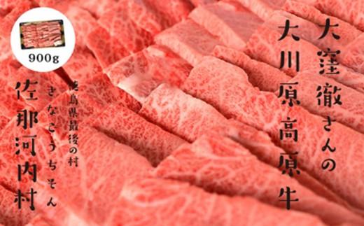 [№5852-0047]「幻の高原牛」大川原高原牛焼肉用 モモ 900g※クレジット決済のみ