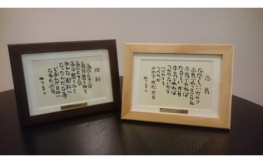 〔B-12〕相田みつを那須ギャラリー限定マット付ポストカード額「肥料」「本気」の2点セット