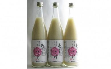 DH03 酒蔵古流こうじ甘酒【780g×3本】セット