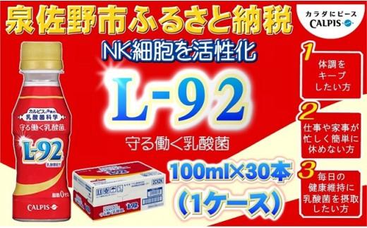 H182 カルピス「守る働く乳酸菌L-92」100ml