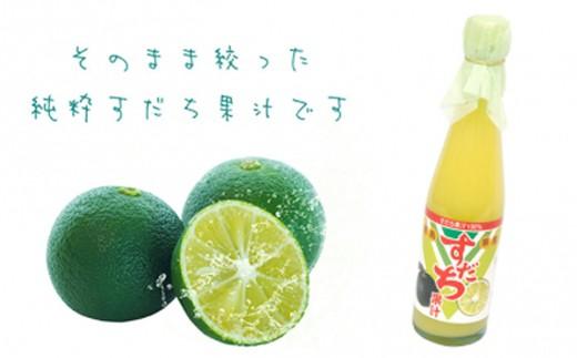[№5852-0011]すだち果汁 300ml
