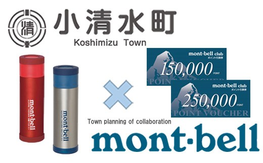 【30099】 小清水町コラボグッズ+モンベルポイントバウチャー150,000pt