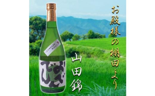 [№5852-0102]銘酒おでんでん(山田錦1本)