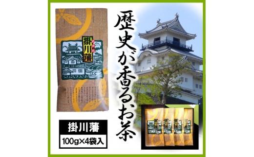 37 掛川深蒸し茶「掛川藩」4本セット(ギフト箱入り ※1・新茶受付)