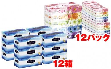 [№5665-0352]エリエール ティシューキュート60箱と贅沢保湿12箱 BOXティッシュセット