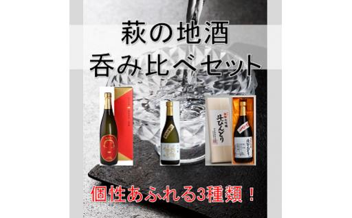 【萩ガラスのおまけつき!】萩の地酒飲み比べセット